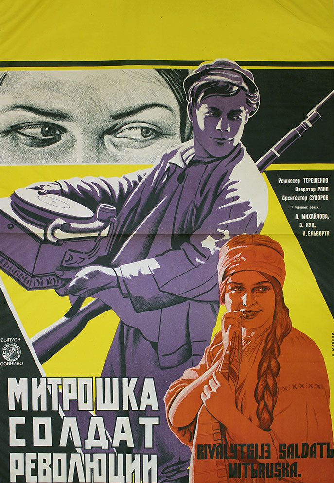 Митрошка - солдат революції