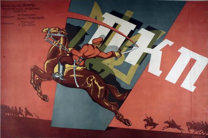Постер фільму «П.К.П.» («Пілсудський купив Петлюру») (1926, реж. Аксель Лундін, Георгій Стабовий)