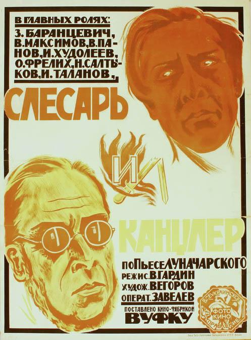 Постер фільму «Слюсар і канцлер» (1924, реж. Владімір Ґардін, Ольґа Прєображенская, ВУФКУ)
