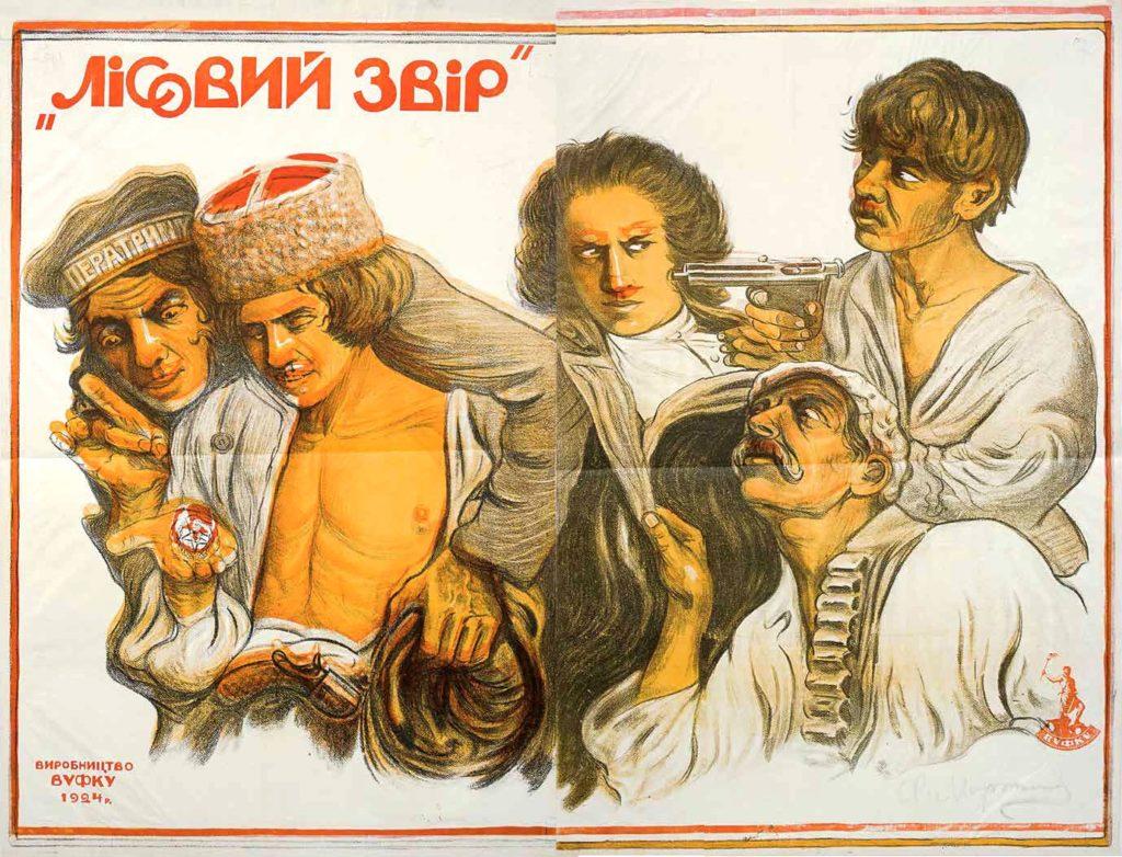Постер до фільму «Лісовий звір» (1925, реж. Аксель Лундін, ВУФКУ), художник А. Мартинов