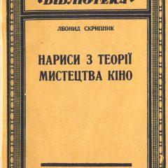 Леонід Скрипник. Нариси з теорії мистецтва кіно
