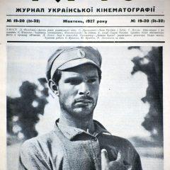 Svashenko-kino